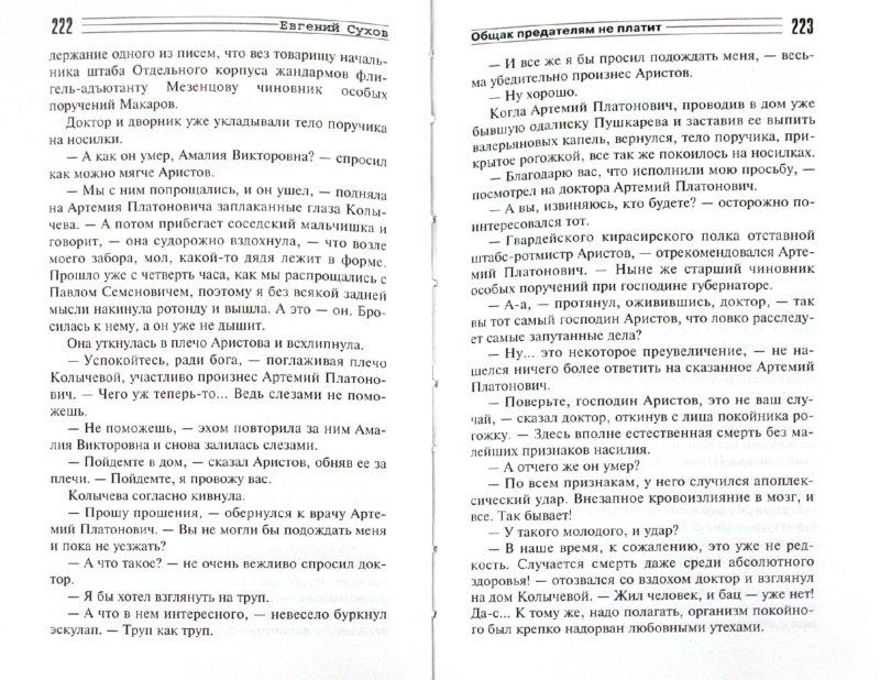 Иллюстрация 1 из 2 для Общак предателям не платит - Евгений Сухов | Лабиринт - книги. Источник: Лабиринт