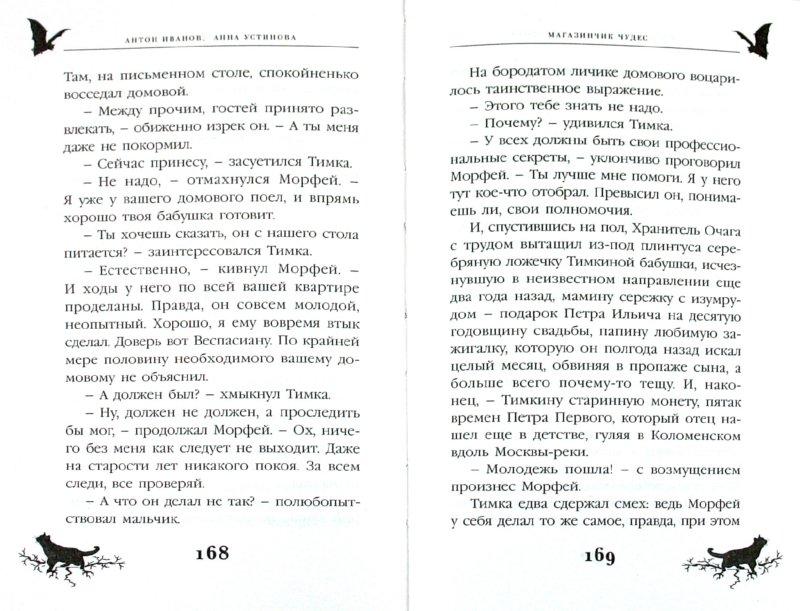Иллюстрация 1 из 5 для Магазинчик чудес - Иванов, Устинова | Лабиринт - книги. Источник: Лабиринт