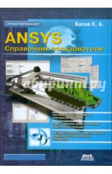 ANSYS. Справочник пользователя