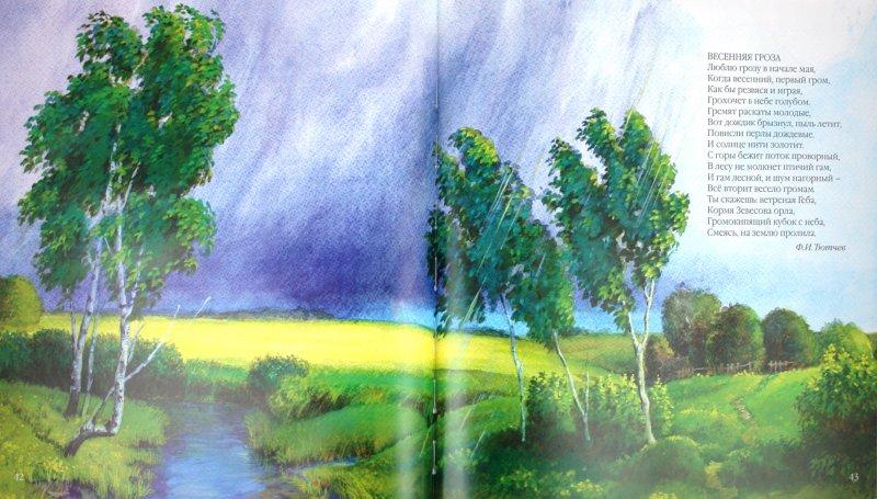 Иллюстрация 1 из 38 для Времена года | Лабиринт - книги. Источник: Лабиринт