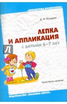 Колдина Дарья Николаевна Лепка и аппликация с детьми 6-7 лет: Конспекты занятий