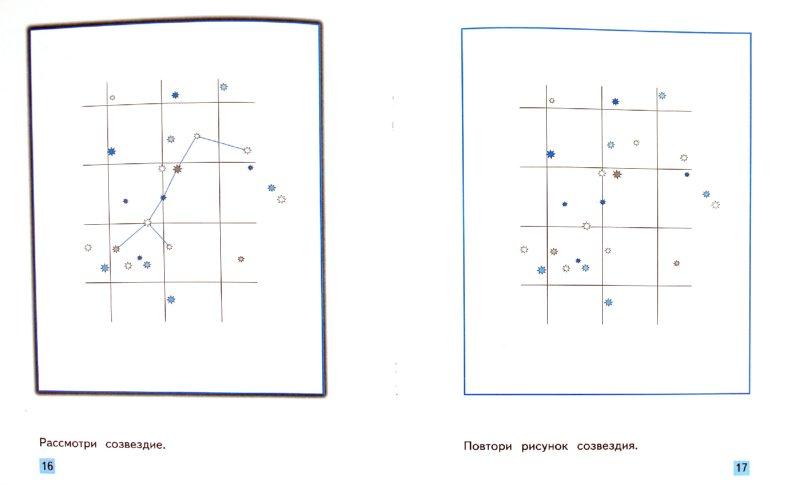 Иллюстрация 1 из 25 для Умелые ручки. Рисуем по звёздам. Рабочая тетрадь №1 для детей старшего дошкольного возраста. ФГОС - Салмина, Глебова | Лабиринт - книги. Источник: Лабиринт