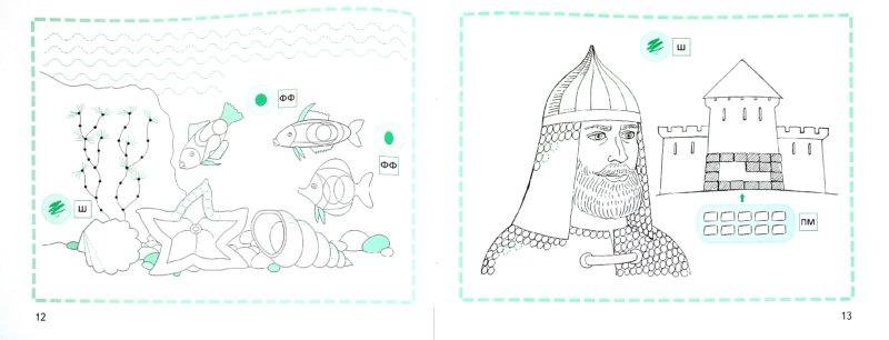 Иллюстрация 1 из 7 для Умелые ручки. Форма и штриховка. Рабочая тетрадь для детей старшего дошкольного возраста. ФГОС - Салмина, Глебова | Лабиринт - книги. Источник: Лабиринт
