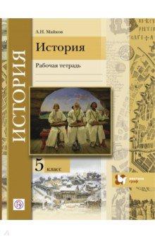 Решебник по истории 5 класс майков   лучшие домашние задания рунета.