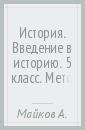 Майков Александр Николаевич История. Введение в историю. 5 класс. Методическое пособие