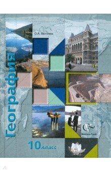учебник 10 класс география онлайн