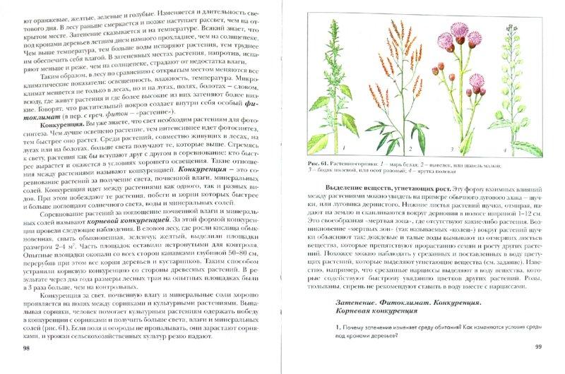 Гдз по экология ответы 6 класс