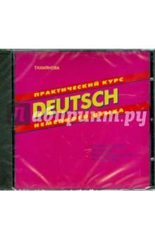 Практический курс немецкого языка (CD)