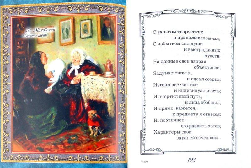 Иллюстрация 1 из 11 для Афоризмы, стихи и басни - Козьма Прутков   Лабиринт - книги. Источник: Лабиринт