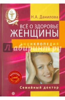 Данилова Наталья Андреевна Все о здоровье женщины. Энциклопедия (+DVD)