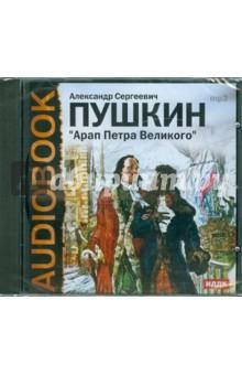 Арап Петра Великого (CDmp3) ИДДК