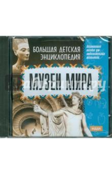 Большая детская энциклопедия. Музеи мира (CD)