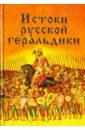 Силаев Андрей Истоки русской геральдики