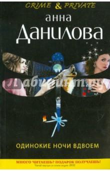 Данилова Анна Васильевна Одинокие ночи вдвоем