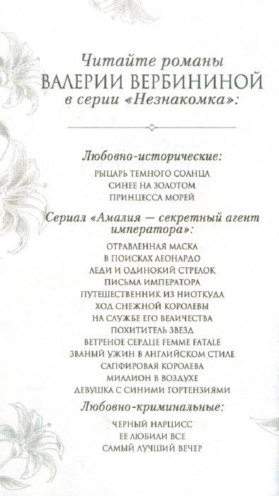 Иллюстрация 1 из 7 для На службе Его величества - Валерия Вербинина | Лабиринт - книги. Источник: Лабиринт
