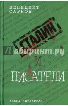 Сарнов Бенедикт Михайлович Сталин и писатели. Книга четвертая