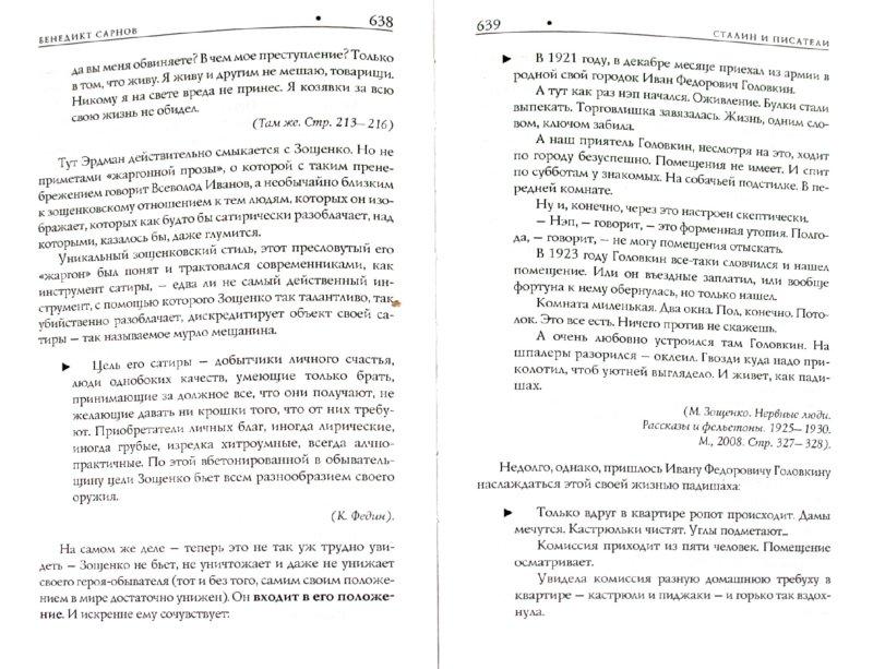 Иллюстрация 1 из 7 для Сталин и писатели. Книга четвертая - Бенедикт Сарнов | Лабиринт - книги. Источник: Лабиринт