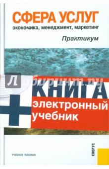 Сфера услуг: экономика, менеджмент, маркетинг. Практикум: учебное пособие  (+CD)