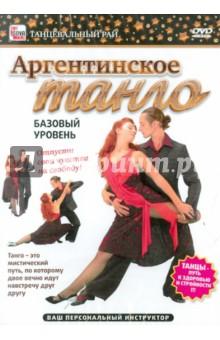 Аргентинское танго. Базовый уровень (DVD)Танцы и хореография<br>Танго - это мистический путь, по которому двое вечно идут навстречу друг другу. <br>Танец танго - самый архаический способ творческого самовыражения, неотъемлемая составляющая магического обряда, открытая в глубокой древности тайна проникновения в стихию чувства. Это мистический путь, по которому двое вечно идут навстречу друг другу. <br>Танцевать танго научиться по силам каждому. Чтобы начать танцевать аргентинское танго или нуэво нужно только ваше желание и немного усердия. <br>Существует ряд стилей танго - Аргентинское танго и уругвайское танго. Также известен танго Rioplatense, Бальное танго, Финское танго, Аргентинское танго разбитых сердец. Аргентинское танго состоит из разнообразия стилей, которые развивались в различных регионах и эпохах Аргентины и Уругвая. <br>К различным стилям Аргентинского танго относятся: <br>Танго Canyengue, Танго Liso, Танго Салон, Танго Orillero, Танго Milonguero (танго Apilado), Танго Nuevo, Танго Fantasia. <br>Аргентинское танго - это не только танец, но и образ жизни. Здесь не нужна специальная хореографическая подготовка, танцевальный опыт или постоянный партнер. Сообщество танго открыто для всех, кто не боится чувства. Романтические встречи и неизбежные расставания - обычная драматургия танго-общения. <br>Посмотрев наш фильм вы не только изучите основные движения и шоу-элементы, но и почерпнете некоторые сведения о том, какая нужна обувь, одежда, как пригласить даму на танго-вечеринке.<br>Режиссер: Игорь Пелинский<br>Программу ведут: чемпионы России по Аргентинскому танго: Влада Захарова и Андрей Макаров.<br>Язык: русский<br>Звук: 2.0 (DD)<br>Изображение: цветное<br>Регион:  PAL ALL<br>Формат: 16:9<br>Продолжительность: 00:39:25<br>