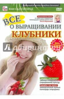 Все о выращивании клубники (DVD)Дом. Быт. Досуг<br>Вырастить на своем участке вкусные и диетические ягоды клубники - мечта каждого дачника, ведь в клубнике содержится большое количество витаминов и микроэлементов. Несмотря на то, что клубника, казалось бы, достаточно неприхотлива, но для ее успешного выращивания и получения высокого урожая и вкусной ягоды, вам необходимо овладеть некоторыми важными секретами. Как раз этому и посвящен наш фильм. <br>Специально для женщин: <br>Натуральное, дешевое и очень эффективное косметическое средство - клубничные маски. Они отлично подсушивают и залечивают угревую сыпь, сужают поры и придают коже красивый и здоровый вид.<br>Режиссер: Игорь Пелинский<br>Программу ведет: ландшафтный дизайнер Ольга Воронова, автор книг по садовой тематике.<br>Язык: русский<br>Звук: 2.0 (DD)<br>Изображение: цветное<br>Регион: PAL ALL<br>Формат: 16:9<br>Продолжительность: 01:31:45<br>