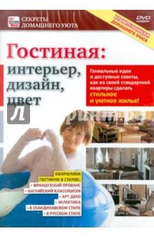 Гостиная: интерьер, дизайн, цвет (DVD)