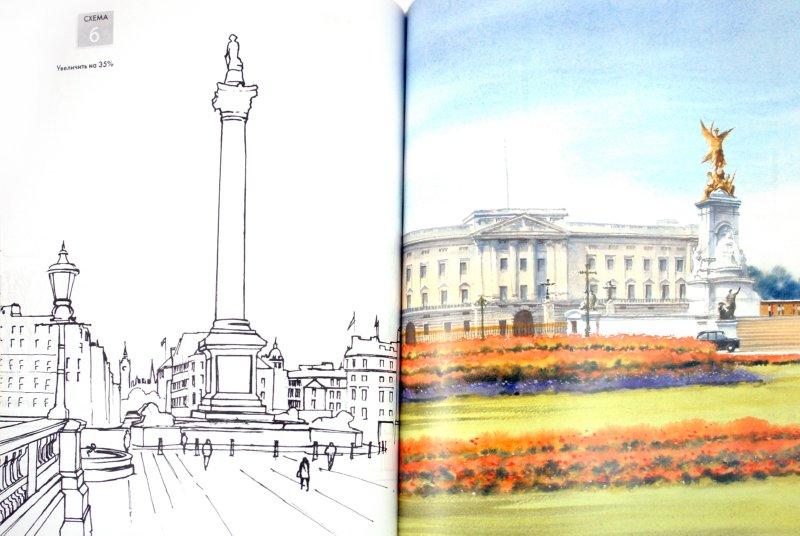 Иллюстрация 1 из 7 для Рисуем по схемам. Лондон. Акварель - Джефф Керси | Лабиринт - книги. Источник: Лабиринт