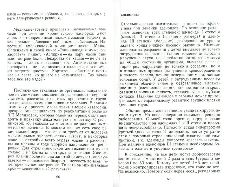 Иллюстрация 1 из 4 для Дыхательная гимнастика А.Н. Стрельниковой - Михаил Щетинин   Лабиринт - книги. Источник: Лабиринт
