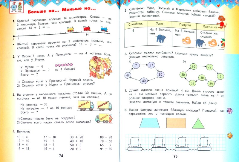 Гдз по математике 4 класс башмаков подсказка