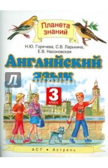 Английский язык. 3 класс. Учебник