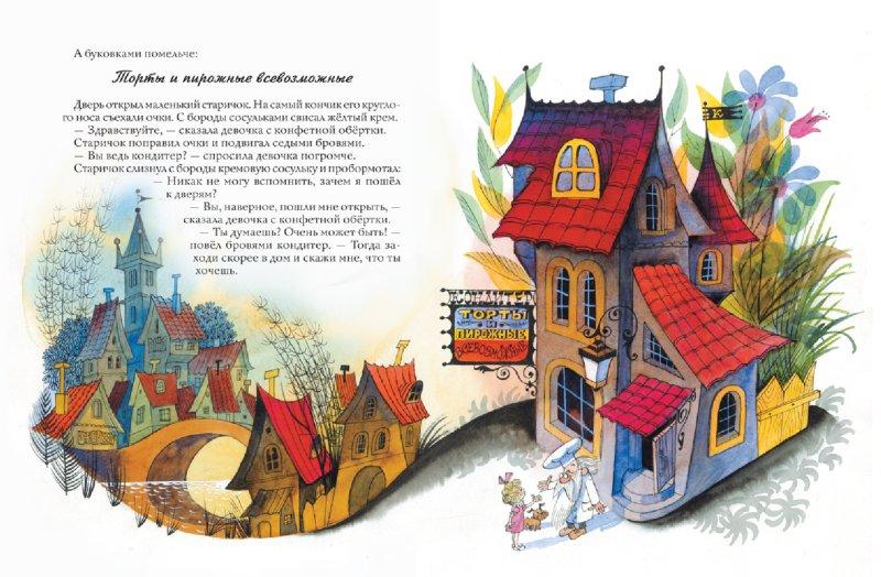 Иллюстрация 1 из 31 для Площадь картонных часов - Леонид Яхнин | Лабиринт - книги. Источник: Лабиринт