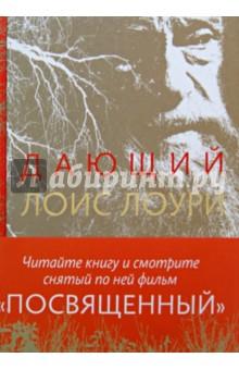 Лоис Лоури - Дающий обложка книги