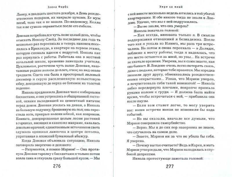 Иллюстрация 1 из 8 для Умри со мной: Роман - Элена Форбс | Лабиринт - книги. Источник: Лабиринт