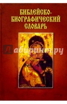 Библейско-биографический словарь