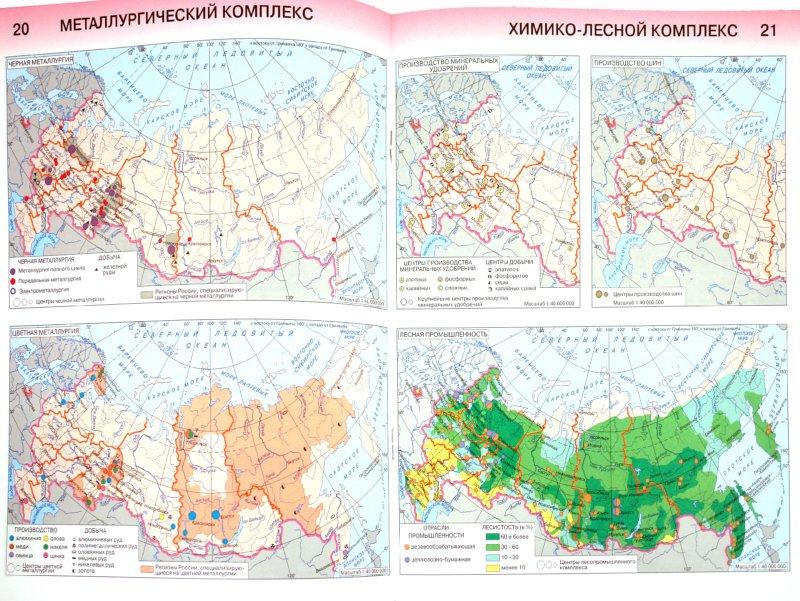 Атлас география россии 9 класс экономическая и социальная география россии онлайн