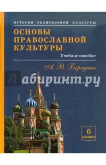 Основы православной культуры: Основы православной культуры. Раздел 6
