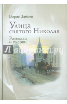 Борис Зайцев: рассказы, повести, произведения
