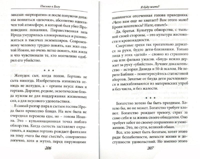 Иллюстрация 1 из 7 для Письмо к Богу - Ткачев Протоиерей   Лабиринт - книги. Источник: Лабиринт