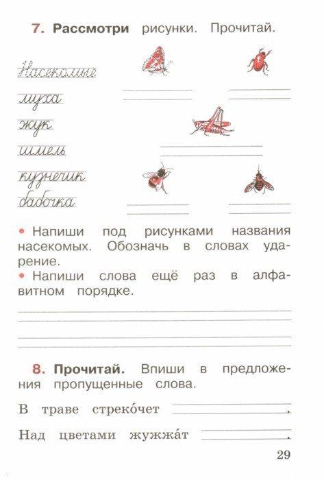 литература 1 класс учебник ответы
