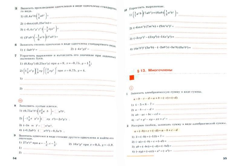 Рабочая тетрадь по химии 8