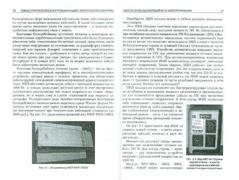 Иллюстрация 1 из 12 для Современные био-, бензо-, и дизель-генераторы и другие полезные конструкции - Андрей Кашкаров | Лабиринт - книги. Источник: Лабиринт