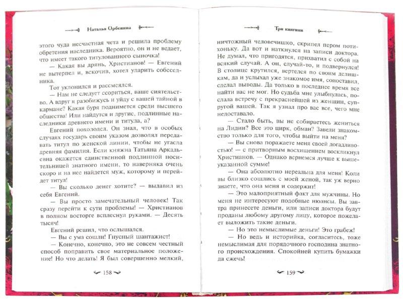 Иллюстрация 1 из 16 для Три княгини - Наталья Орбенина | Лабиринт - книги. Источник: Лабиринт