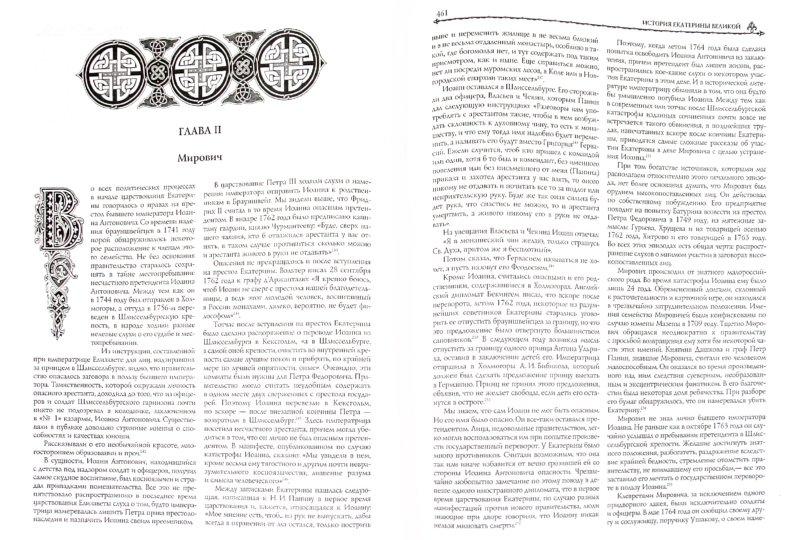 Иллюстрация 1 из 16 для Иллюстрированная история Петра I и Екатерины II - Александр Брикнер   Лабиринт - книги. Источник: Лабиринт