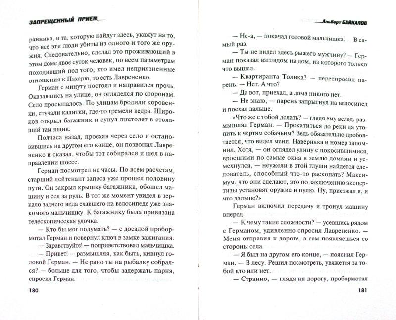 Иллюстрация 1 из 2 для Запрещенный прием - Альберт Байкалов   Лабиринт - книги. Источник: Лабиринт