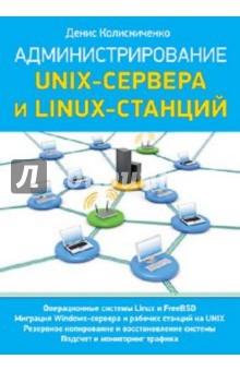Колисниченко Денис Николаевич Администрирование Unix-сервера и Linux-станций