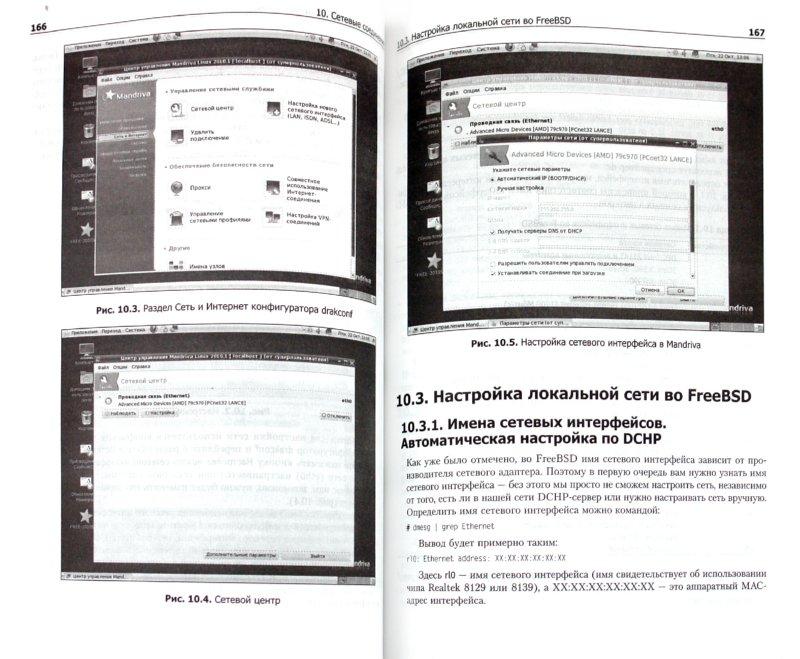 Иллюстрация 1 из 11 для Администрирование Unix-сервера и Linux-станций - Денис Колисниченко | Лабиринт - книги. Источник: Лабиринт