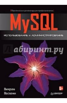 Васвани Викрам MySQL: использование и администрирование