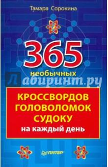 Сорокина Тамара 365 необычных кроссвордов, головоломок, судоку на каждый день