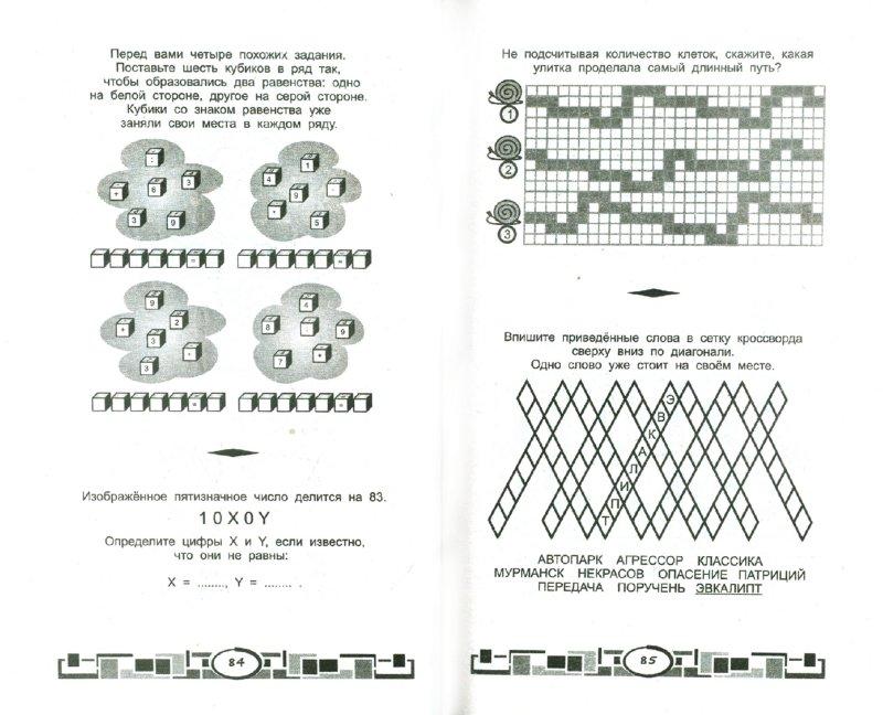Иллюстрация 1 из 16 для 365 необычных кроссвордов, головоломок, судоку на каждый день - Тамара Сорокина   Лабиринт - книги. Источник: Лабиринт