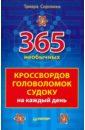 365 необычных кроссвордов, головоломок, судоку на каждый день