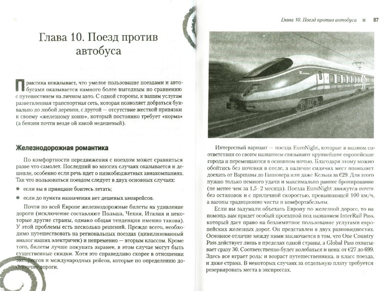 Иллюстрация 1 из 8 для Как за 50 евро слетать в Европу. Готовые решения для экономных путешественников - Андрей Бородин | Лабиринт - книги. Источник: Лабиринт
